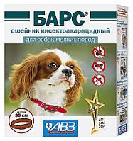 Ошейник Барс от блох и клещей для собак мелких пород