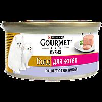 Gourmet Gold консервы для котят 85 г х 12 шт паштет с телятиной