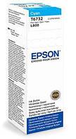 Чернила Epson C13T67324A cyan 70ml