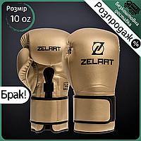 Брак! Рукавички боксерські для тренувань спарингів на липучці ZELART Поліуретан Золотий (BO-1391) 10 oz