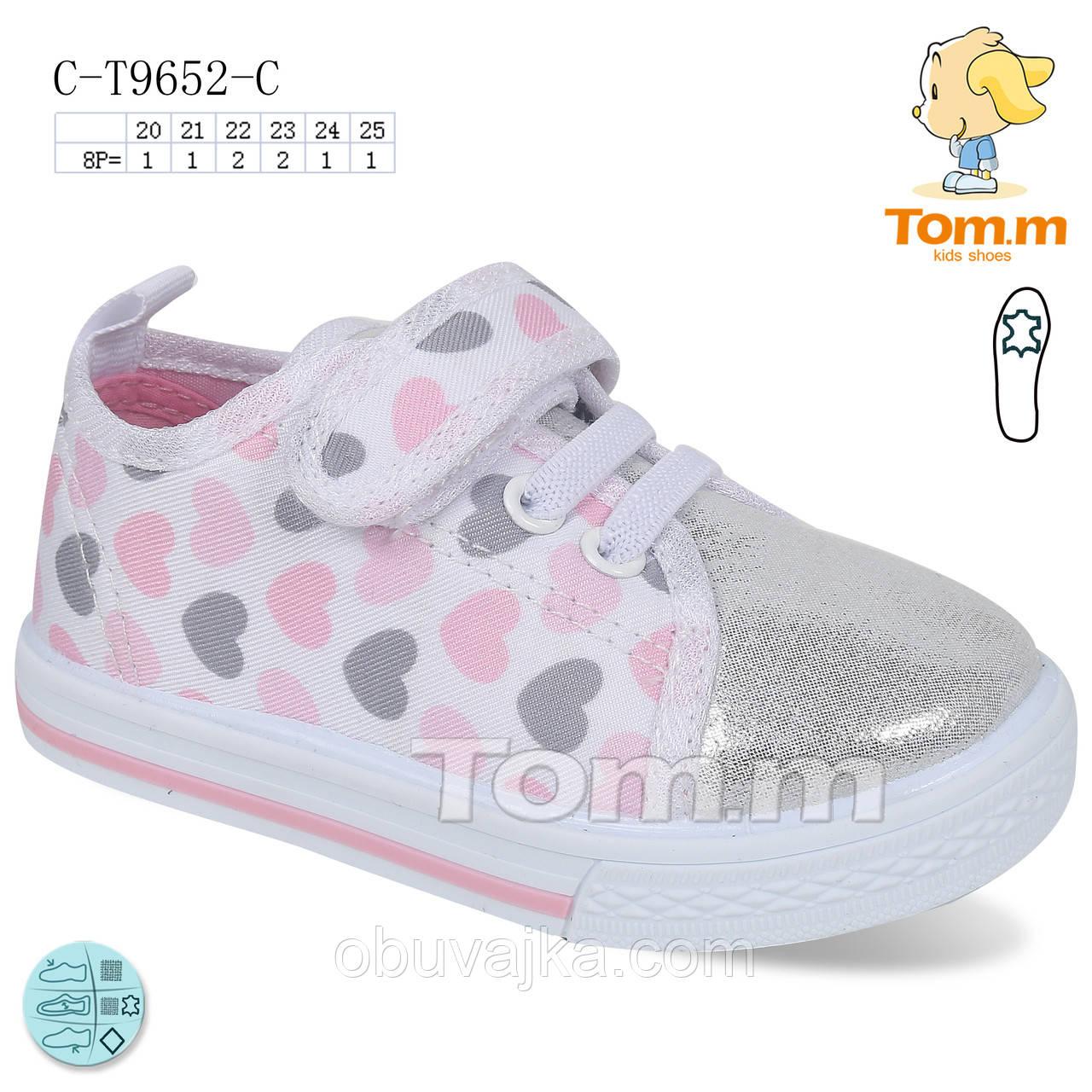 Детские моднявые кеды 2021 от фирмы Tom m (рр 20-25)