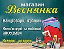 """Интернет-магазин """"Веснянка"""""""