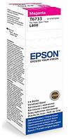 Чернила Epson C13T67334A magenta 70ml