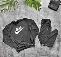 Мужской спортивный костюм Nike (Найк) темно серый , свитшот штаны (толстовка худи лонгслив)
