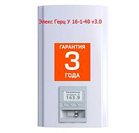 Стабілізатор напруги 40А 9кВа Елекс Герц У 16-1-40 v3.0