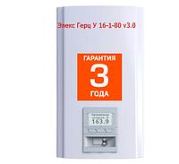 Стабілізатор напруги 80А 18кВа Елекс Герц У 16-1-80 v3.0