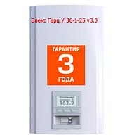 Стабілізатор напруги 25А 5,5 кВа Елекс Герц У 36-1-25 v3.0
