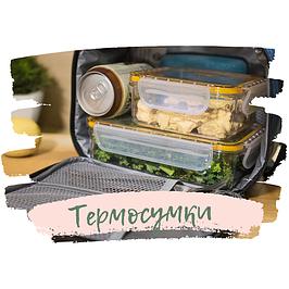 Термосумки