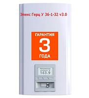 Стабілізатор напруги 32А 7кВа Елекс Герц У 36-1-32 v3.0