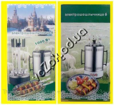 Домашняя электрошашлычница на 6 шампуров Kebabs Machine 6 forks SW8805 аналог Охота, фото 1
