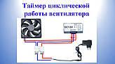Таймер циклічної роботи вентилятора