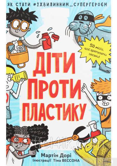 Книга Діти проти пластику