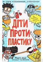 Книга Діти проти пластику, фото 1