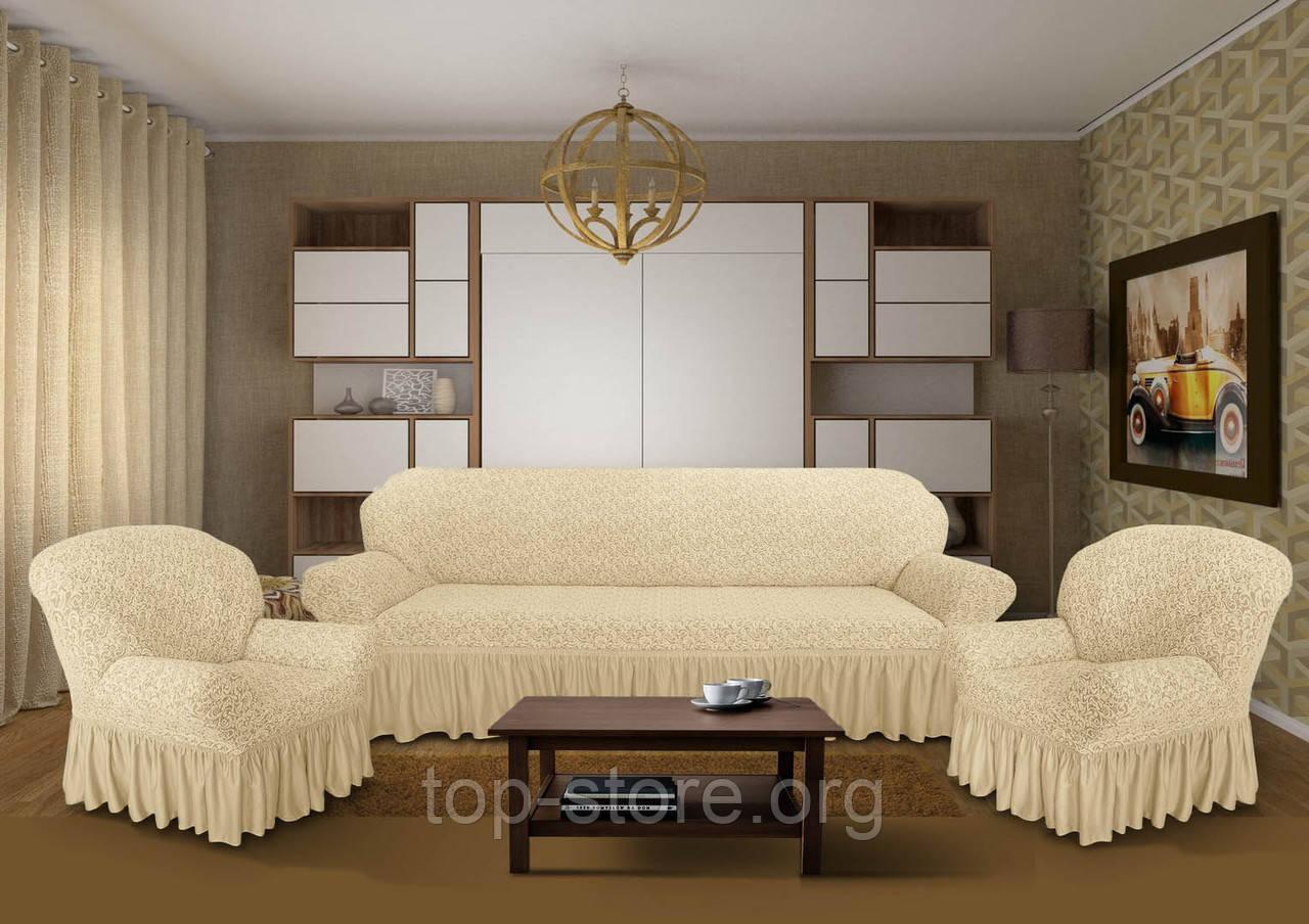 Жаккардовый Чехол на диван и два кресла из плотной ткани Дивандек универсальный c юбкой Цвет Ванильный