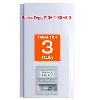 Стабілізатор напруги 80А 18кВа Елекс Герц У 36-1-80 v3.0
