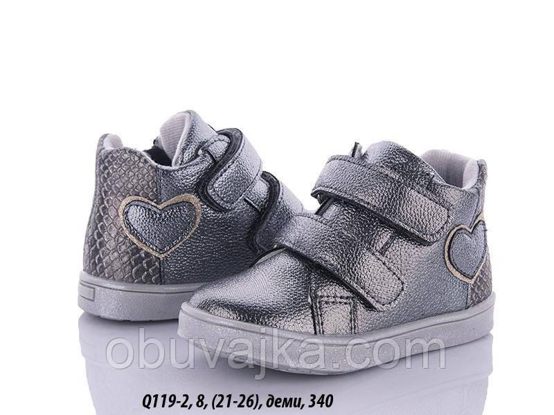 Черевики для дівчаток від Промінь Демісезонне взуття 2021 (21-26)