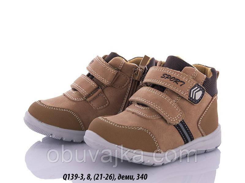 Черевики для хлопчиків від Промінь Демісезонне взуття 2021 (21-26)