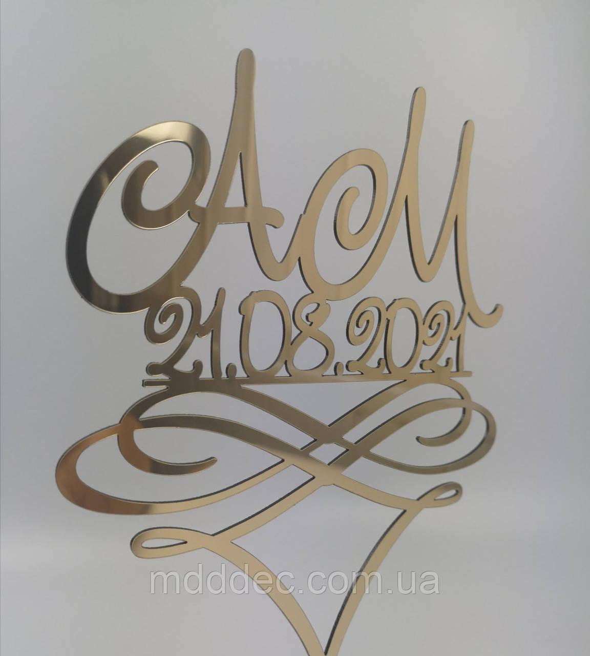 Весільний топпер дзеркальний золотий ініціали
