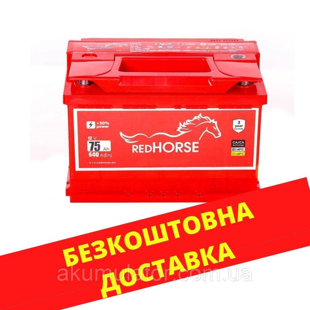 Акумулятор автомобільний RED HORSE 75 (R+)