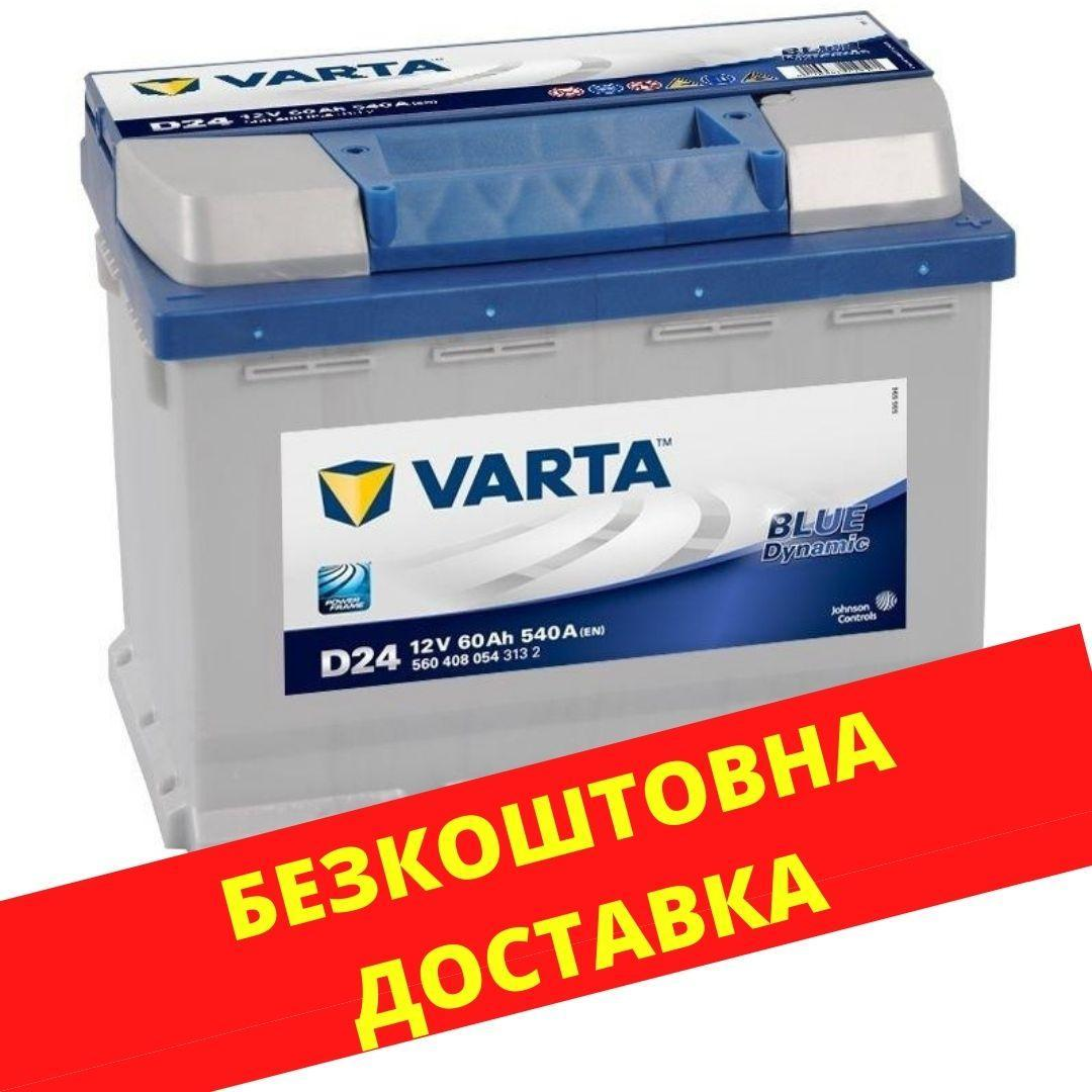 Акумулятор автомобільний VARTA 60 Blue Dynamic (R+)