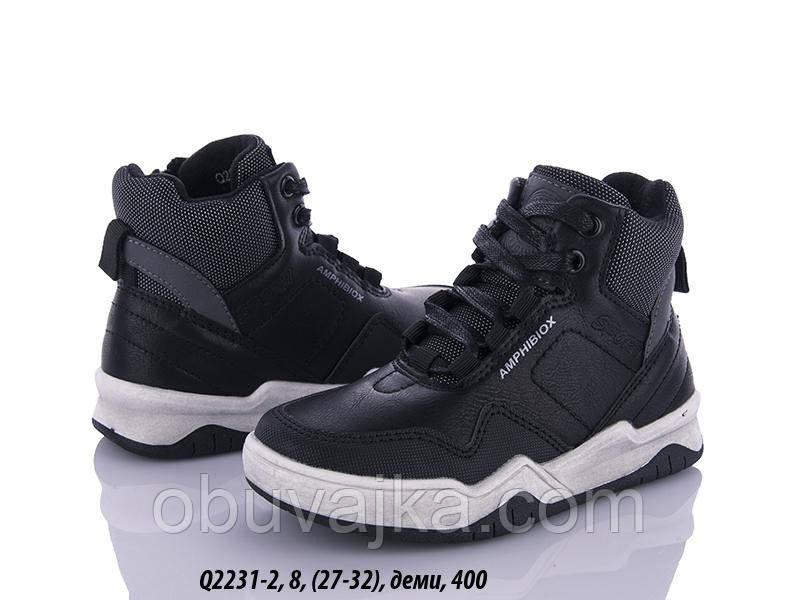 Детская демисезонная обувь 2021 Осенние ботиночки от фирмы С Луч(27-32)