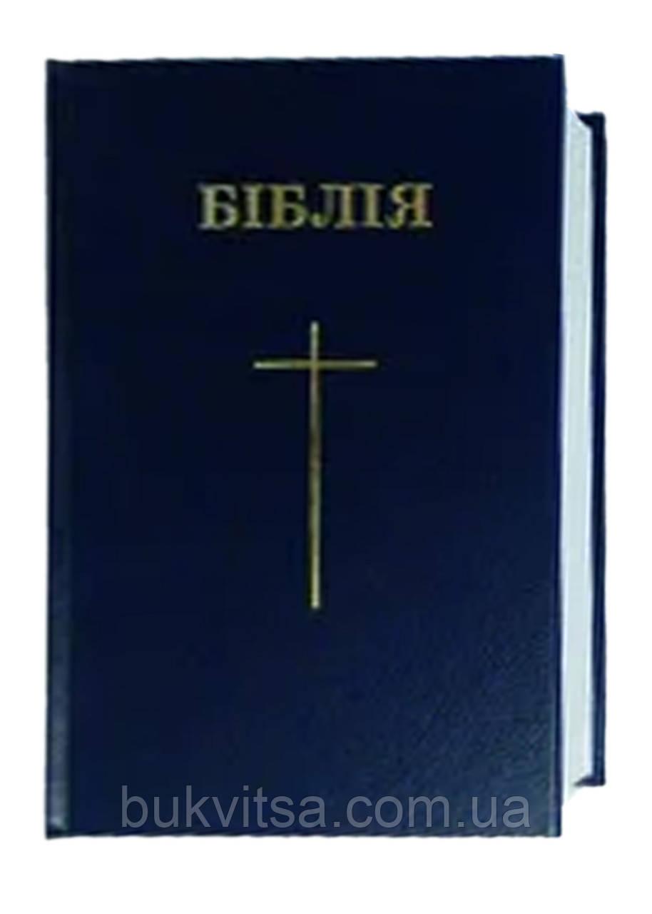 Біблія темно-синього кольору з хрестом, 12х15,5 см, без замочка, без індексів