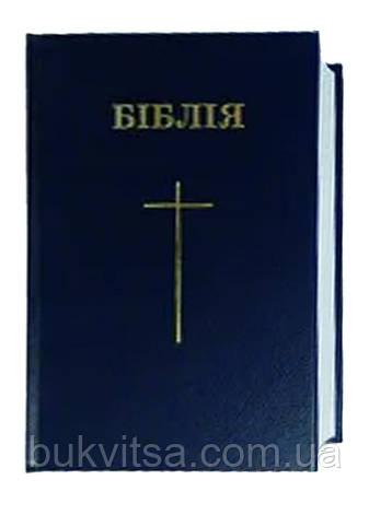 Біблія темно-синього кольору з хрестом, 12х15,5 см, без замочка, без індексів, фото 2