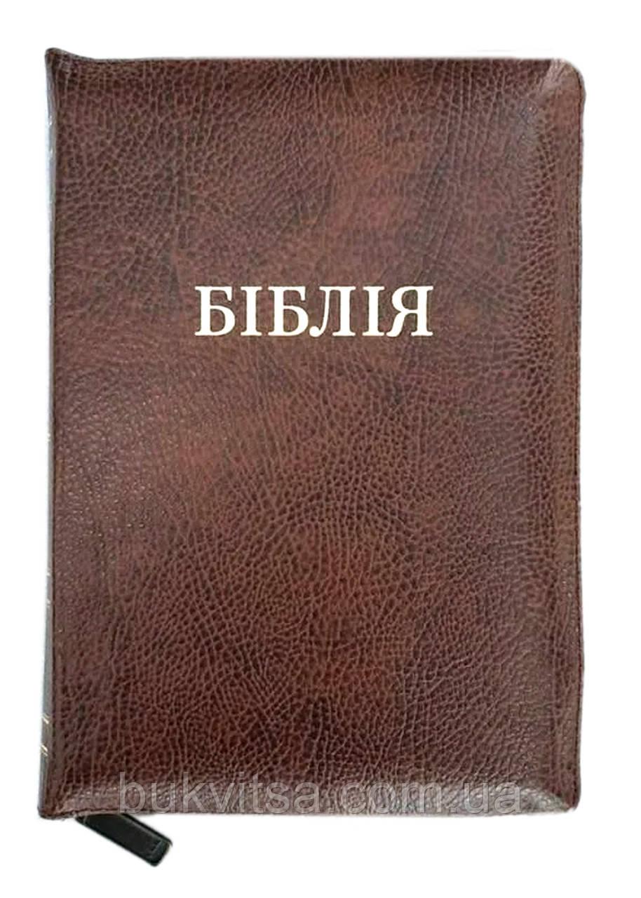 Біблія коричневого кольору, 13х18,5 см, з замочком, з індексами, золотий зріз