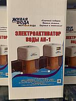 Активатор води АП-1 вар. 2Т катоди виготовляють з надчистого титану.
