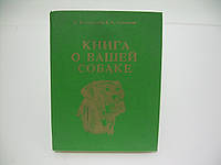 Снигирев С.И., Покорняк В.П. Книга о вашей собаке.