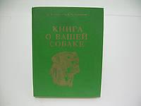 Снигирев С.И., Покорняк В.П. Книга о вашей собаке (б/у)., фото 1