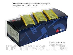 Ярликоутримувачі для маркування м'яса, птиці, риби і т. д. Avery Dennison TAG FAST MKIII жовті. 40 мм/5 тис. шт