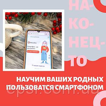Онлайн обучение базовым функциям смартфона для Ваших родных ITbabushka