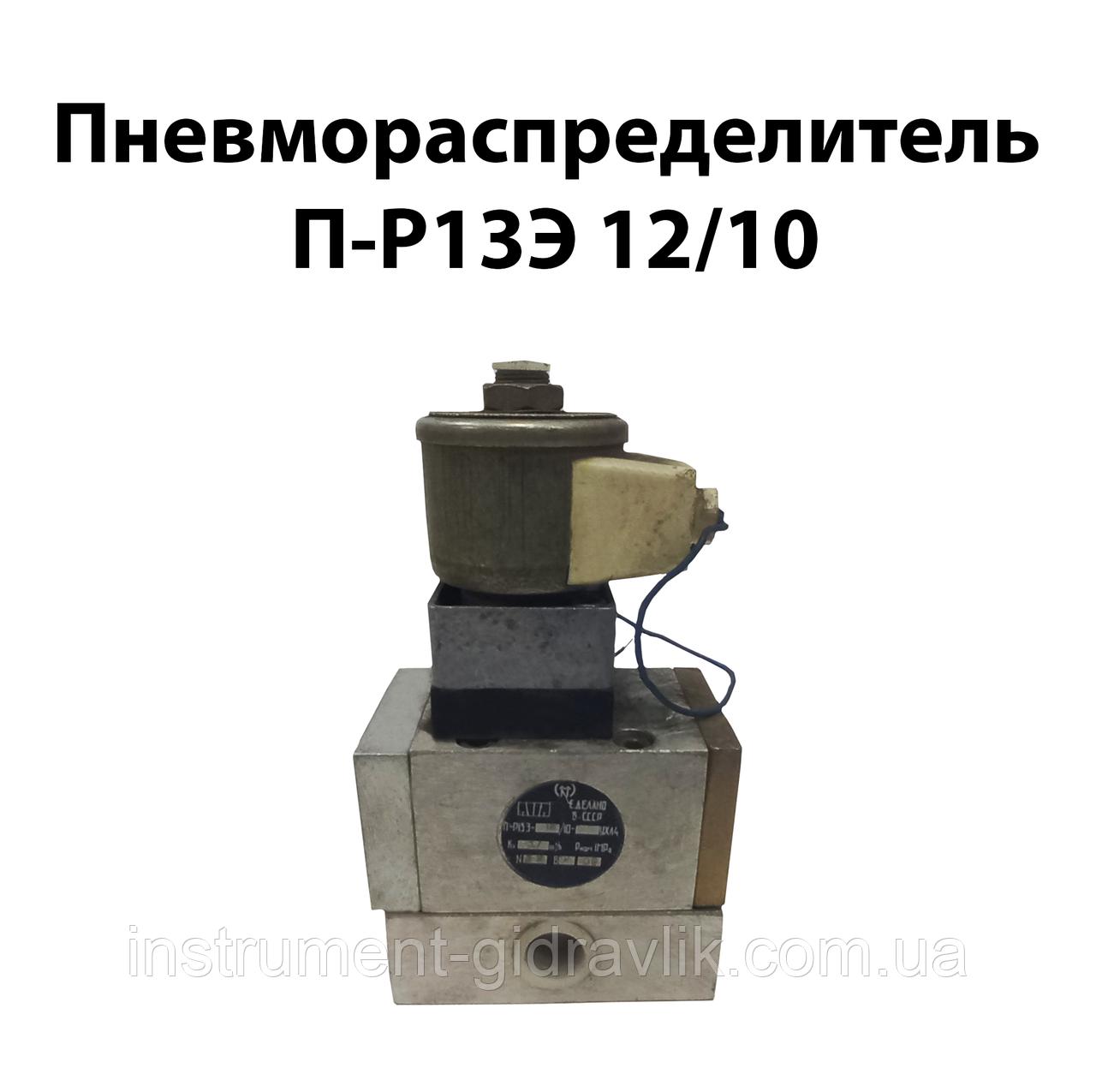 Пневморозподілювач П-Р13Э 12/10