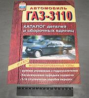 Книга Каталог деталей ГАЗ 3110 модернизированный