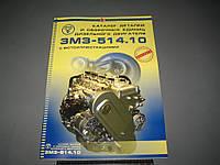 Книга Каталог деталей дизельный дв.ЗМЗ-514.10