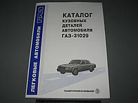 Книга каталог кузов ГАЗ 31029
