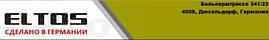 Угловая шлифмашина(Болгарка) ELTOS МШУ-150-1500, фото 2
