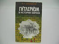 Шульмейстер Ю.А. Гитлеризм в истории евреев (б/у).