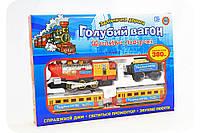 """Детская игрушка Железная дорога """"Голубой вагон"""" музыкальная с дымом - 7017 (0615)"""