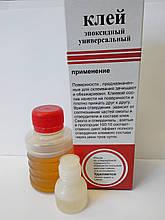 Клей епоксидний універсальний 100 грам