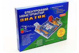 Електронний конструктор Знавець - для школи і дому 999+схем
