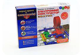 Електронний конструктор Знавець - 15 схем REW-K061