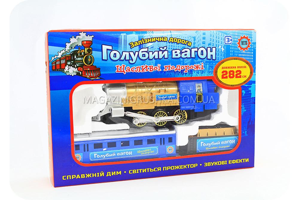 """Дитяча іграшка Залізниця """"Блакитний вагон"""" музична з димом - 282 см арт. 7014"""