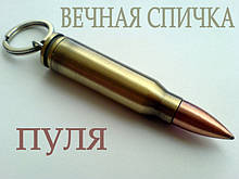 Вечная спичка пуля АК 74
