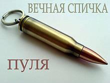 Вічна сірник куля АК 74