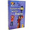 Книга для детей Ранок «Секретна Місія Лоли» Изабель Абеди укр. яз, 10+ (Р359007У)