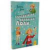 Книга для детей Ранок - «Сенсаційний репортаж Лоли» Изабель Абеди укр. яз, 10+ (Р900145У)