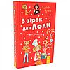 Книга для детей Ранок - «5 зірок для Лоли» Изабель Абеди 10+ (Р359017У)