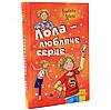 Книга для детей Ранок - «Лола - Любляче серце» Изабель Абеди 10+ (Р359005У)